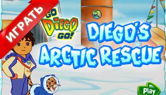 Бесплатная игра Диего