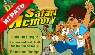 Бесплатные игры для девочек Диего