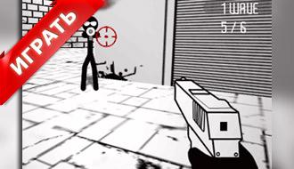 Бесплатная игра стрелялка - Играть онлайн