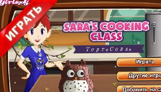 Бесплатные онлайн игры - готовим еду