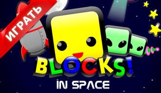 Космические блоки онлайн