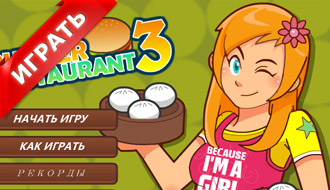 Бургер ресторан 3