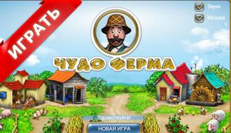 Игра - Чудо Ферма