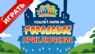 Игры Даша на русском языке