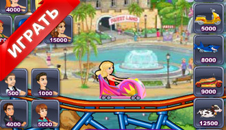 Игра Thrill Rush 2