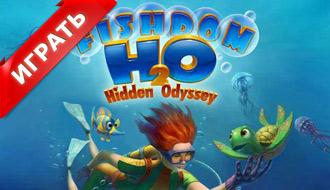 Фишдом – Подводная одиссея