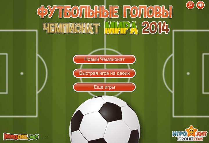 Футбол головами: Чемпионат6