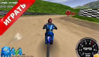Игры гонки на мотоциклах в 3D