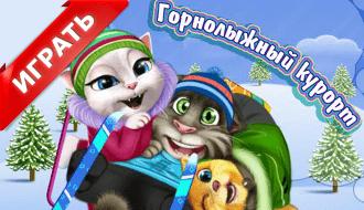 Том, Анжела и Рыжик в Карпатах
