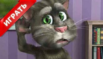 Игра - Говорящий кот Том 2
