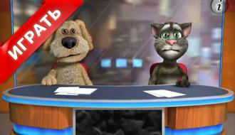Игра - говорящий кот Том 3