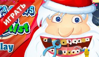 Санта дантист