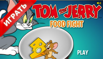 Драки Тома и Джерри