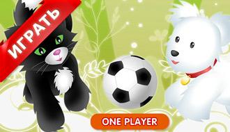 Игры про футбол кошек и собак