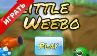 Маленький Webo