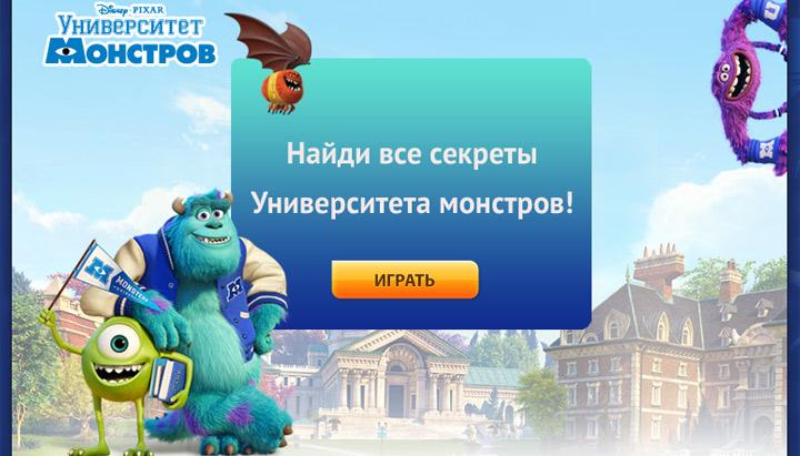Игра - Университет Монстров