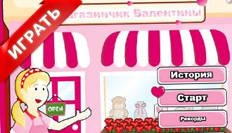 Магазин Валентины