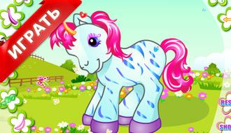 Игры милые пони