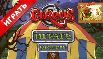 Игра про цирк