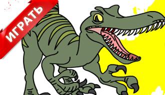 Раскраска динозавра