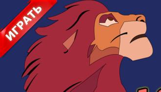 Раскраска короля льва