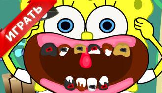 Лечим зубы Губки Боба