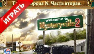 Тайна города N 2
