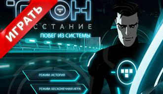 Игры Трон онлайн