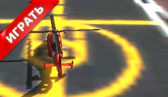 Вертолет онлайн