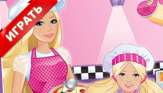 Барби и еда