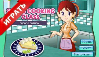 Кухня Сары – новые блюда