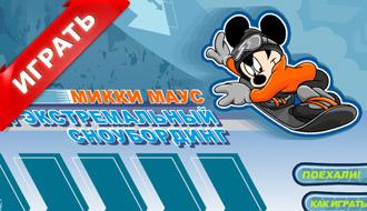 Игра Микки Мауса онлайн