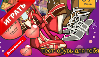 Игры тесты про обувь