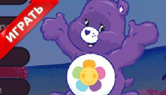 Заботливые медведи 2