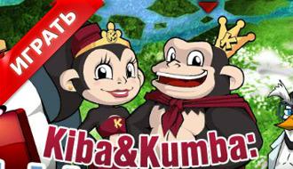 Приключения Кибы и Кумбы