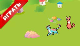 Игры про кошек и котят