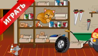 Игры кошки мышки