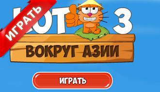 Накорми котенка - 3