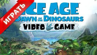 Игры - ледниковый период