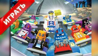 Лего гонщики бесплатно