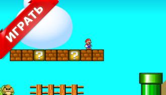 Игры про Марио