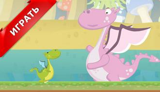 Динозаврик и его мечта