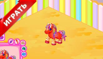 Игры мир пони