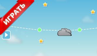 Игры про облачко