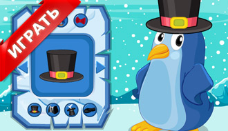 Игра одевалка пингвина