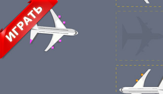 Игра - парковка самолета