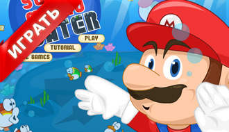 Подводный Марио