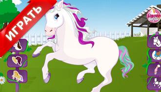 Игры прически пони
