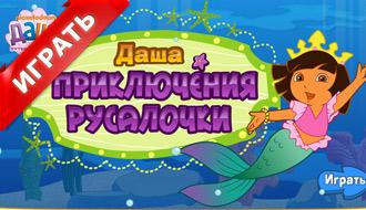 Игры приключения Даши на русском