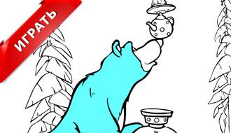 Чайник и медведь - раскраска